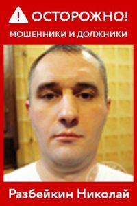 Разбейкин Николай