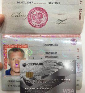 Понамарев Евгений Иванович