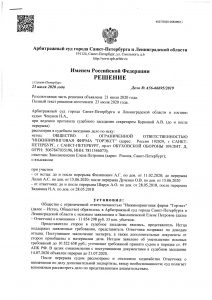 Завоолипенская Елена Петровна решение суда