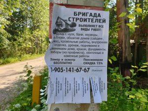 Строительная бригада 8-905-141-67-67 Николай