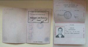 Стахеев Алексей Анатольевич