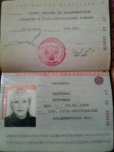 ЧЕРНЯЕВА СВЕТЛАНА ПЕТРОВНА, 19.01.1968 г.р.