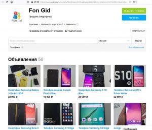 Fon Gid - Мошенники по продаже восстановленных смартфонов из Китая