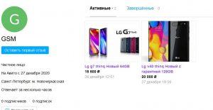 89819863562 – Мошенник по продаже смартфонов из Китая