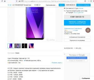 89819340313 - Мошенник по продаже смартфонов из Китая
