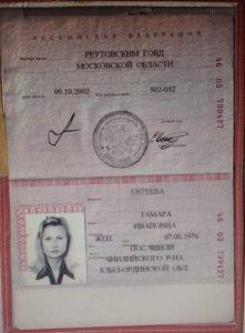 Евтеева Тамара Ивановна