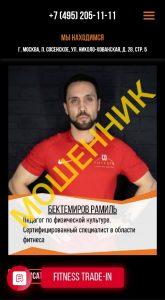 Рамиль Равкатович Бектемиров