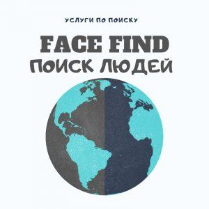 Find Face (Face Find) - группа по поиску людей в интернете