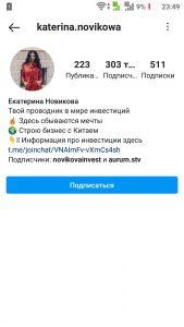 Новикова Екатерина