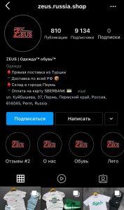 Zeus.russia.shop