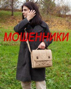 _bags_hande_made в инстаграм или Татьяна Сергеевна К