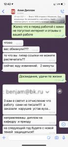 Латыпова Алия