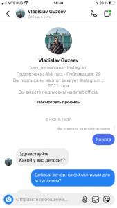 Владислав Гузеев или Мишустин, ник tony_nemontana