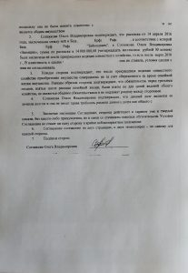 Сотникова Ольга Владимировна