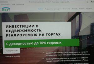 """Инвестиционная компания """"Мост"""". МОШЕННИКИ - РЕЙДЕРЫ."""