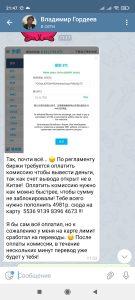 Владимир Гордеев @VovaGordey