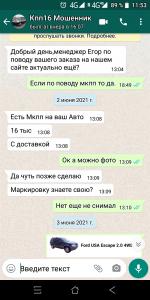 Представился менеджер Егор
