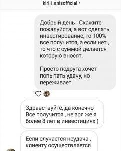 Kirill_anisofficial
