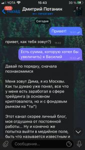 Дмитрий Потанин @dimapotanin