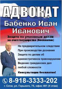 Иван Иванович Бабенко