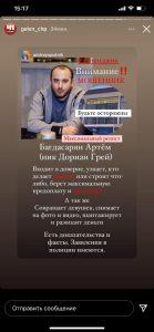 Багдасарян Артём Лаврентьевич шантажист изменник Геленджик