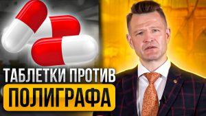 Веселов Михаил Алексеевич Антиполиграф в Москве