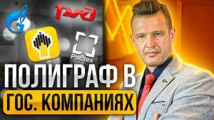 Веселов Михаил Алексеевич Как обмануть детектор лжи