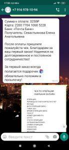 Kids closhopping Севастьянова Елена Николаевна