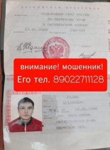 Насыров Радик Аухатович, строительство бань, срубы