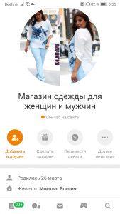 """Сайт в одноклассниках """"Магазин одежды для женщин и мужчин"""""""