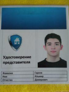 Гареев Ильмир Дамирович