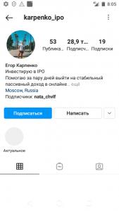 Егор Карпенко ipo