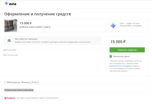 Коновалова Олеся Сергеевна