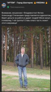 Фотин Александр Степанович (Хрон)