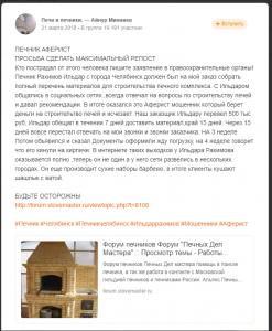 Печник Рахимов Ильдар