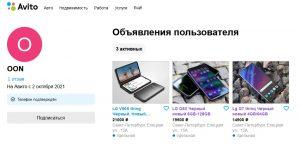 89319790613 – Мошенник по продаже восстановленных смартфонов из Китая