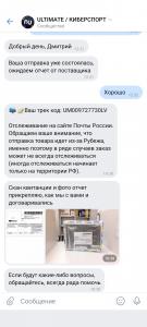 ultimate_kybersport